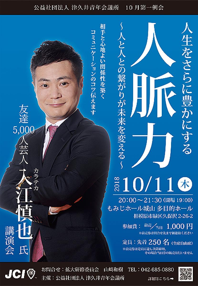 カラテカ入江氏が講演会