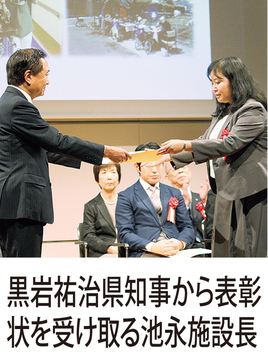 特養「縁JOY」が初受賞