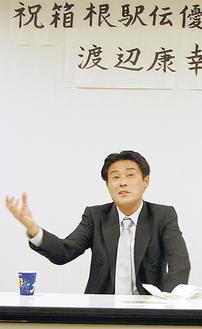 箱根意駅伝での優勝報告をする渡辺康幸監督(14日・町田市民ホール)