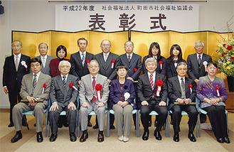 表彰された方々(15日・町田市民ホール)