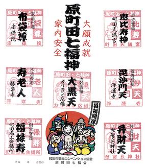 大人気の七福神スタンプ色紙