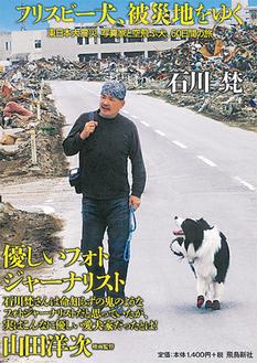 十兵衛が子どもたちと遊ぶ様子や震災直後から被災地した石川さんの思いが掲載されている