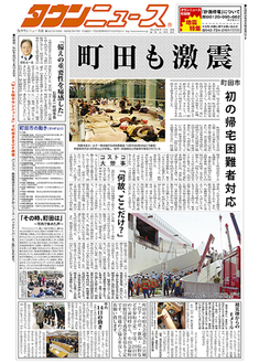 震災発生後、弊社が発行したタウンニュース町田版。市内への影響の大きさと同時に、帰宅困難者への即時的な対応など、発生当日と翌日以降の動きを盛り込んだ。