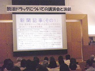 講演会の様子(提供写真)