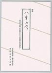 市民文学館で発売中(800円)