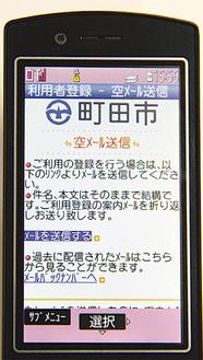 携帯電話での登録画面(写真は市役所提供)