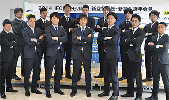 相馬直樹新監督(前列・中)を取り囲む新加入選手ら