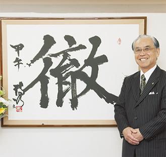 今年の漢字は「徹」