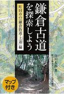 ガイドブック発行