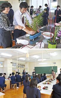 指導を受けながら花を活ける生徒(上) お茶の歴史などを真剣に聞く生徒たち(下)