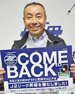 J2復帰のポスターを掲げる石黒修一さん