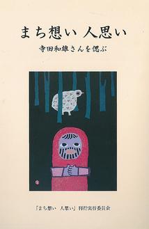 表紙は畦地梅太郎作「鳥のすむ森」