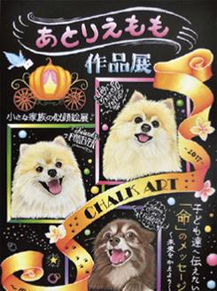 鮮やかな色使いで描かれた保護犬