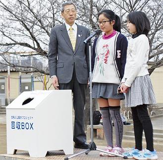 町田東ロータリークラブが寄贈した「使用済み上履きの回収ボックス」を代表児童が受け取った