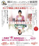 映画&婚活イベント開催