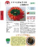 野菜摂取のレシピ開発