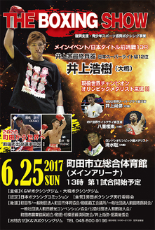 「THE BOXING SHOW」のチラシ