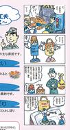 4コマ漫画で3R推進