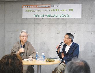 木村氏(左)と沢野氏=24日撮影