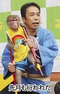 「お猿さん」と義援金募る