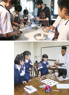 (写真上)イギリスの伝統的お菓子「マフィン」を作る生徒たち(写真右)世界各国の特徴を探すゲームを楽しむ生徒たち