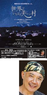映画のポスターと石川梵監督(写真下)