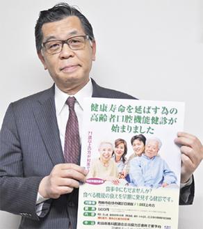 健診を呼びかける小川冬樹会長
