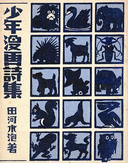田河水泡著『少年漫画詩集』(冨岳本社 昭和22年11月)町田市立博物館蔵