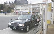 乗合タクシー運行