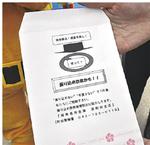 注意喚起の文言が載る封筒