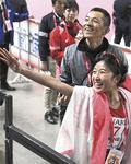 レース後、応援してくれた人たちに手を振る関根花観選手と高橋昌彦監督