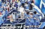 野津田スタジアムで選手と共に喜びを分かち合おう