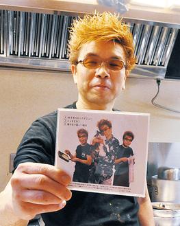 CDを披露する「ぼっちロッカー康吉」こと中村康治さん
