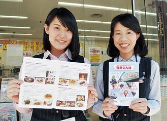 冊子「町田さんぽ」を披露する職員ら