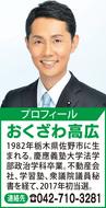 価値観を変える、東京大改革へ