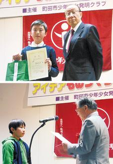 ものづくり大賞の富取君(上写真左)と町田市長賞の荻野君(下写真左)