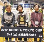 優勝した「ボッチャ山崎Cチーム」のメンバー