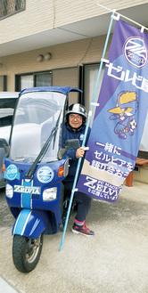 ボディをブルーに塗ったゼルビアバイクにまたがる小島さん