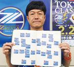 ホームゲームのフォーメーションをまとめたノートを持つ矢澤さん