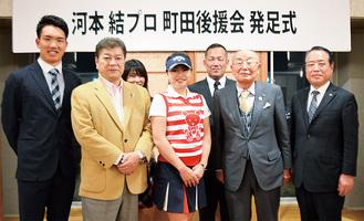 河本結プロ(中央)と駆けつけた家族と一緒に。前列右から深澤副会長、細野会長、河本プロの左が金澤副会長