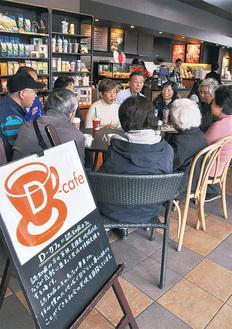 交流する当事者、家族、NPO、支援センター等の参加者(12日、町田金森店)