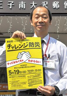 ポスターを掲げる長田委員長