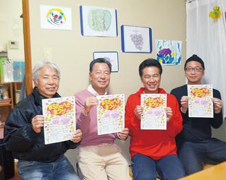 チラシを手に左から丹田さん、飯田さん、石井さん、北村さん