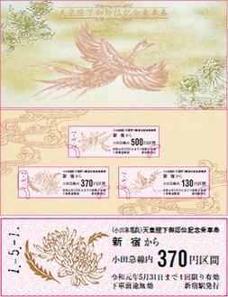 オリジナルの記念台紙(表)と記念乗車券=イメージ