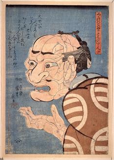 歌川国芳「みかけはこわいがとんだいい人だ」町田市立博物館蔵
