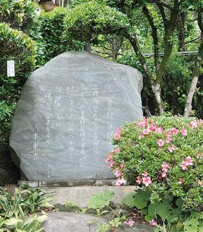 入口には詩が刻まれた石碑も