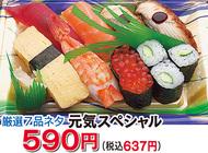 「元気スペシャル」590円(+税)