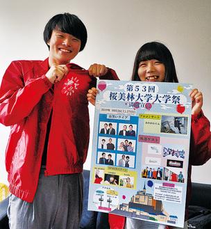 ポスターを掲げる中川咲智総務局長と井上実行委員長(右)