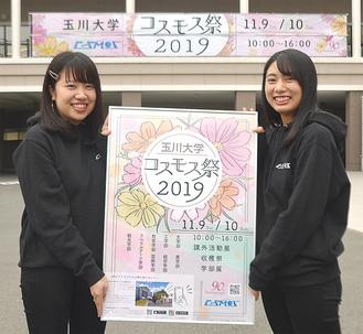 コスモス祭のポスターを手にする仁枝実行委員長(右)と井澤副委員長