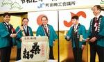 石阪町田市長らも参加して行われた恒例の鏡開き